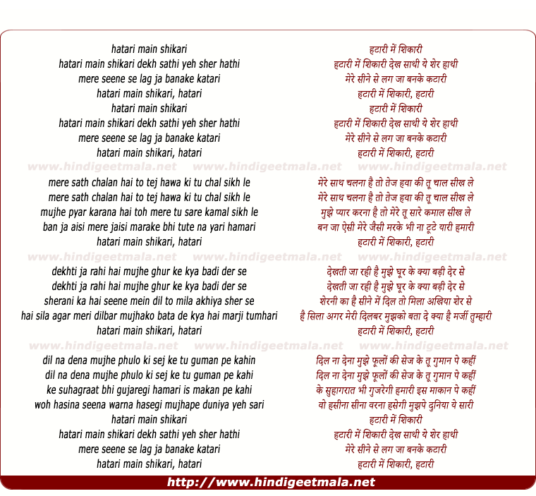 lyrics of song Hataari Main Shikaari