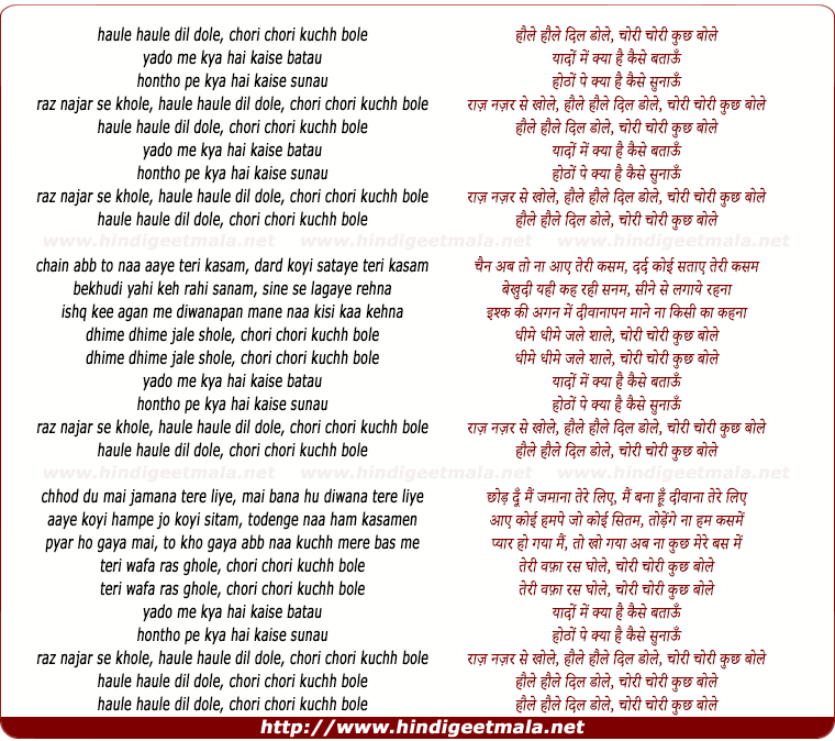 lyrics of song Haule Haule Dil Dole