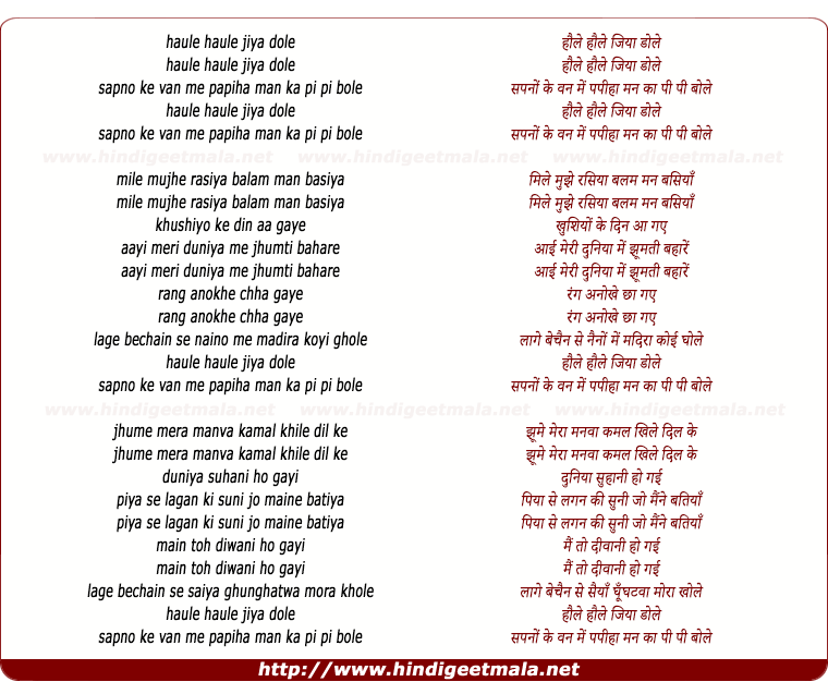 lyrics of song Haule Haule Jiya Dole