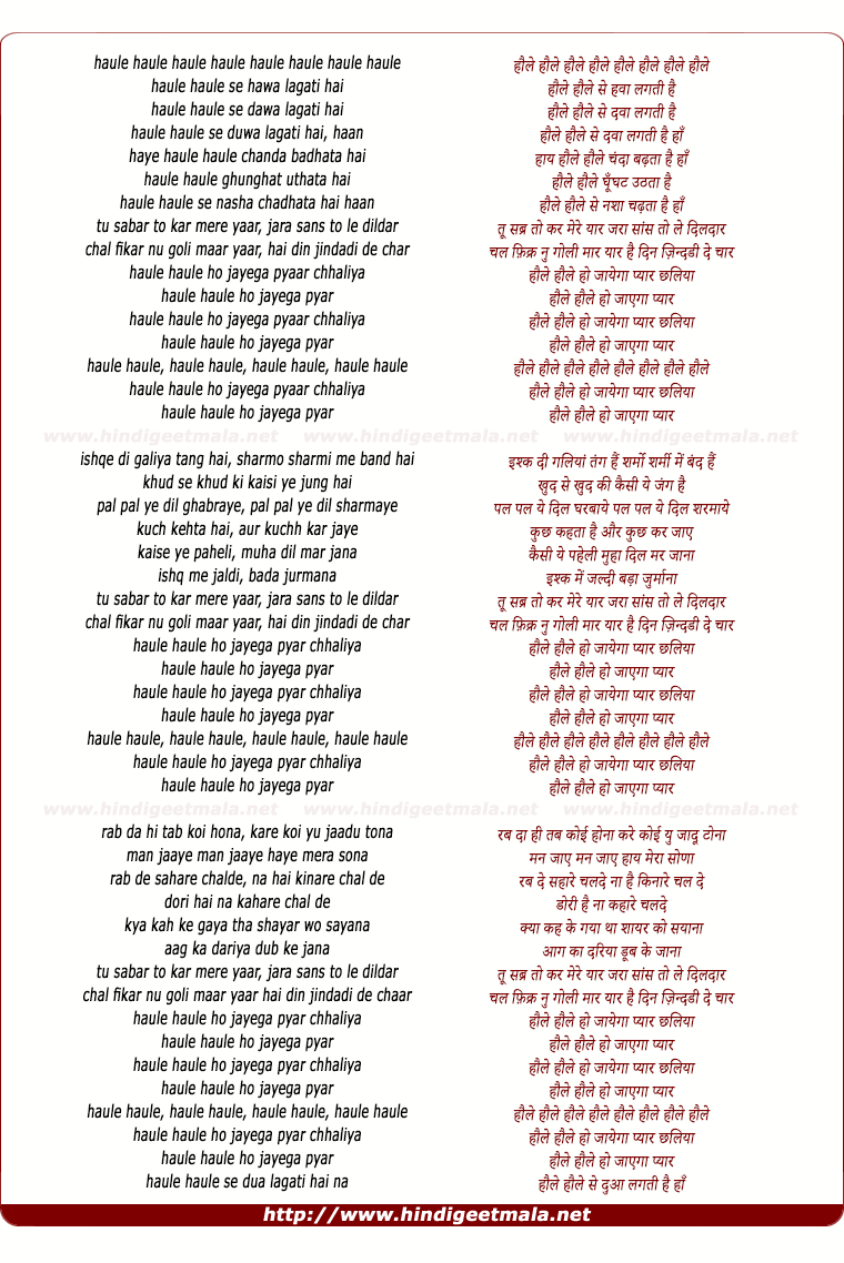 lyrics of song Haule Haule Se Hawa Lagati Hai