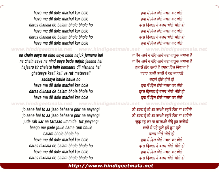 lyrics of song Hava Me Dil Dole Machal Kar Bole
