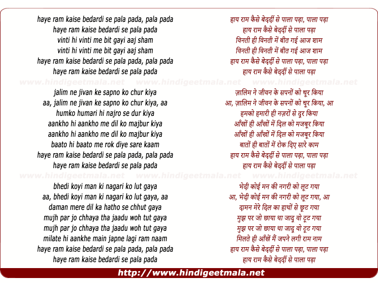 lyrics of song Hay Ram Kaise Bedardee Se Pala Pada