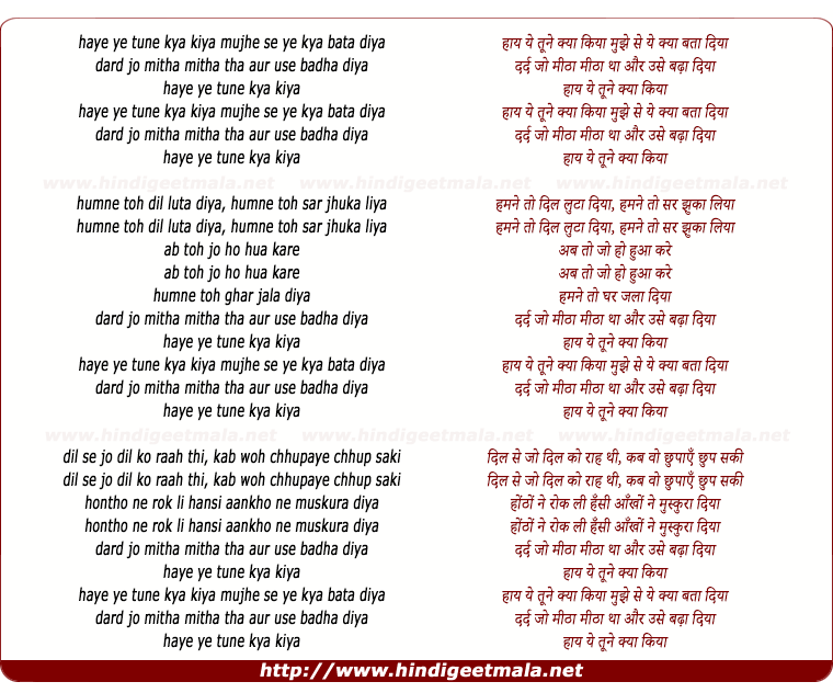 lyrics of song Hay Yeh Tune Kya Kiya