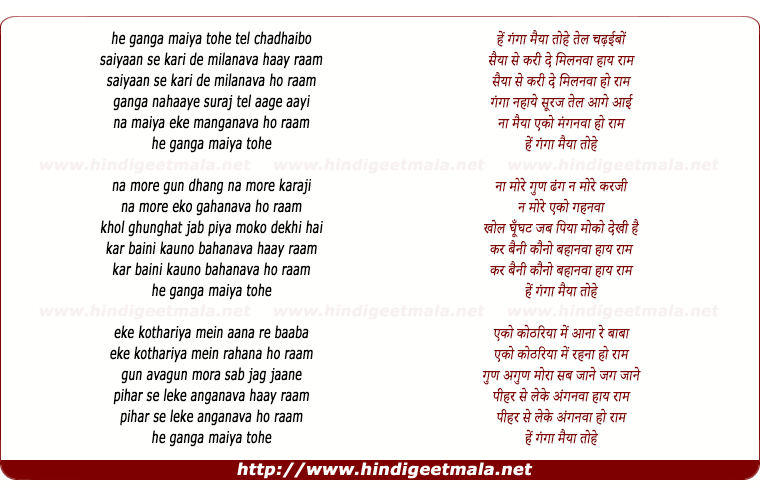lyrics of song He Ganga Maiya Tohe Piyari