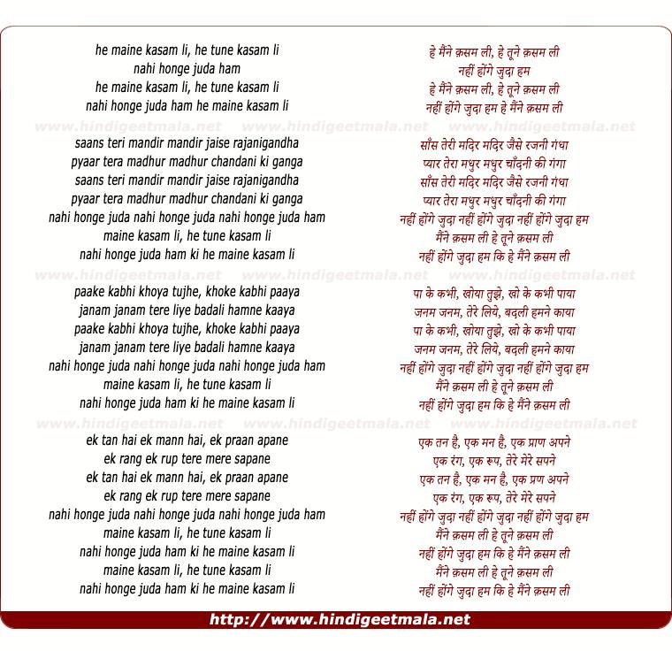 lyrics of song He Maine Kasam Lee, He Tune Kasam Lee