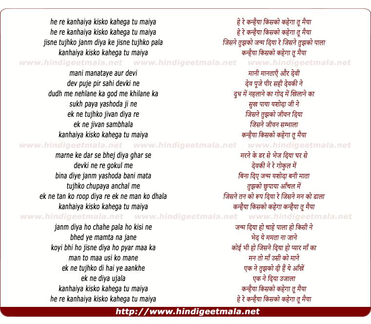 lyrics of song He Rey Kanhaiya Kisko Kahega Too Maiya