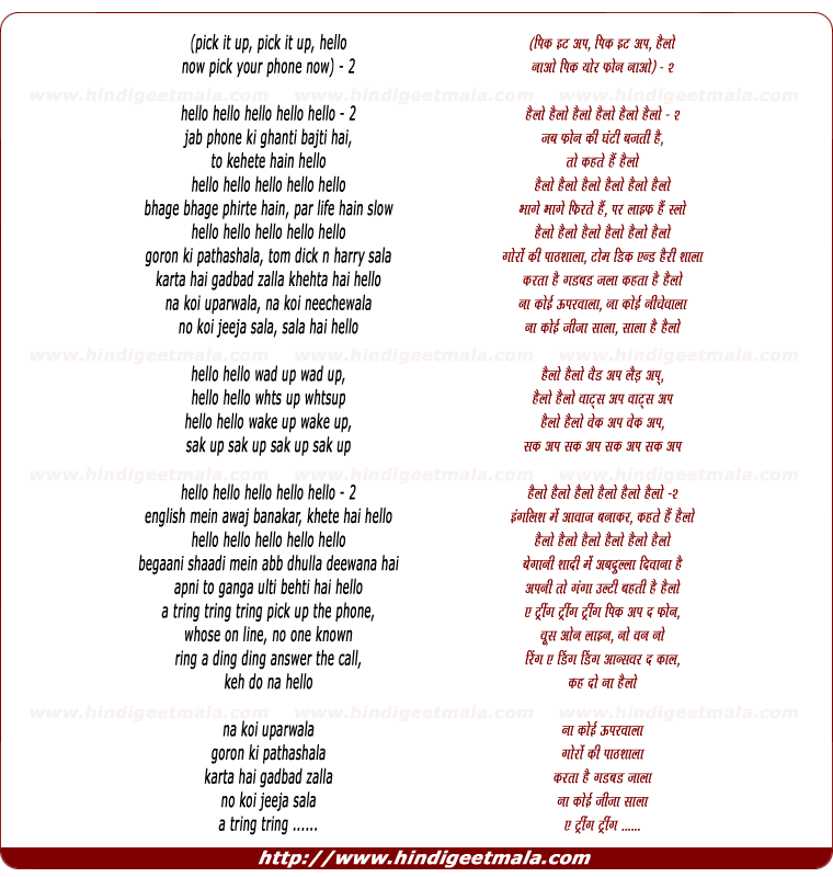 lyrics of song Hello Hello Hello (Title Song)