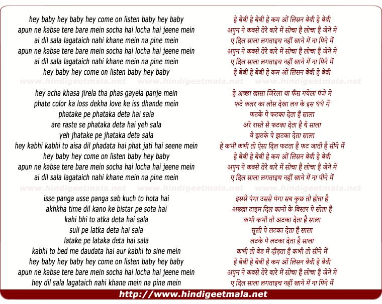 lyrics of song He Baby He Baby, Apun Ne Kabse Tere Bare Me Sochaa