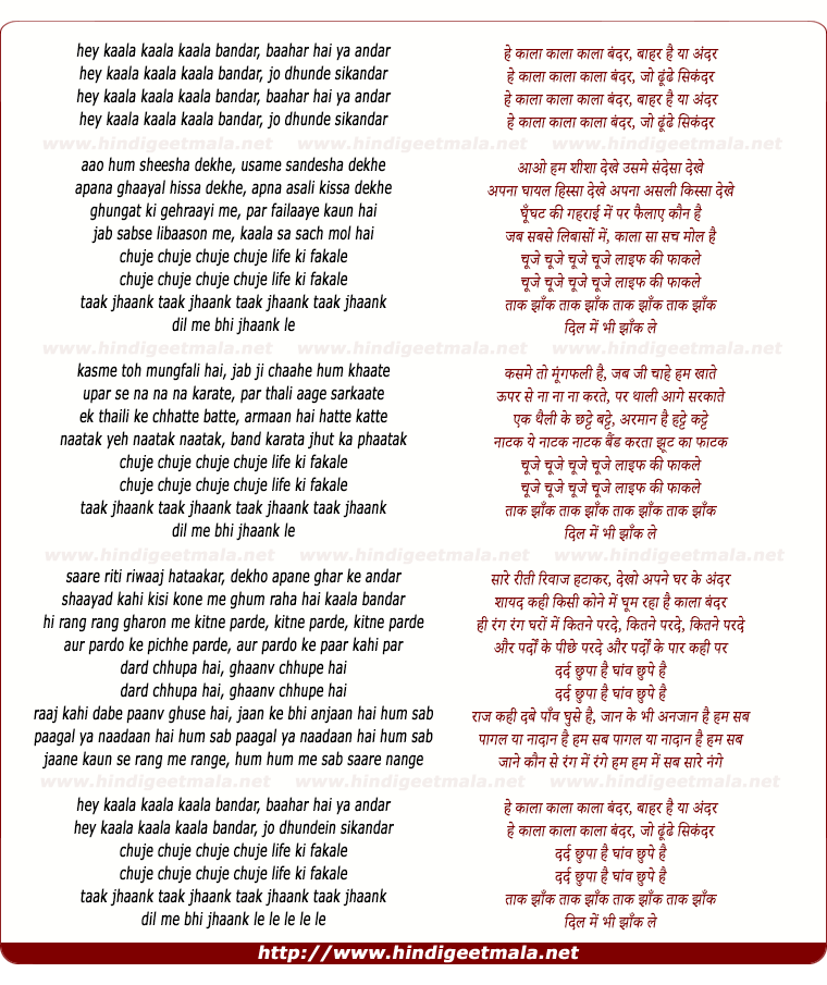 lyrics of song Hey Kaala Kaala Kaala Bandar