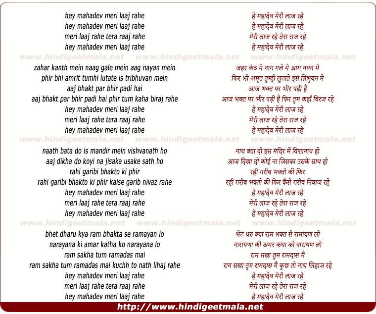 lyrics of song He Mahaadev Meri Laaj Rahe