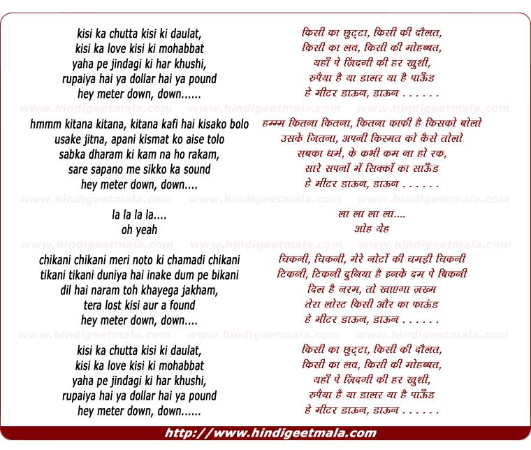 lyrics of song Hey Meter Down, Down