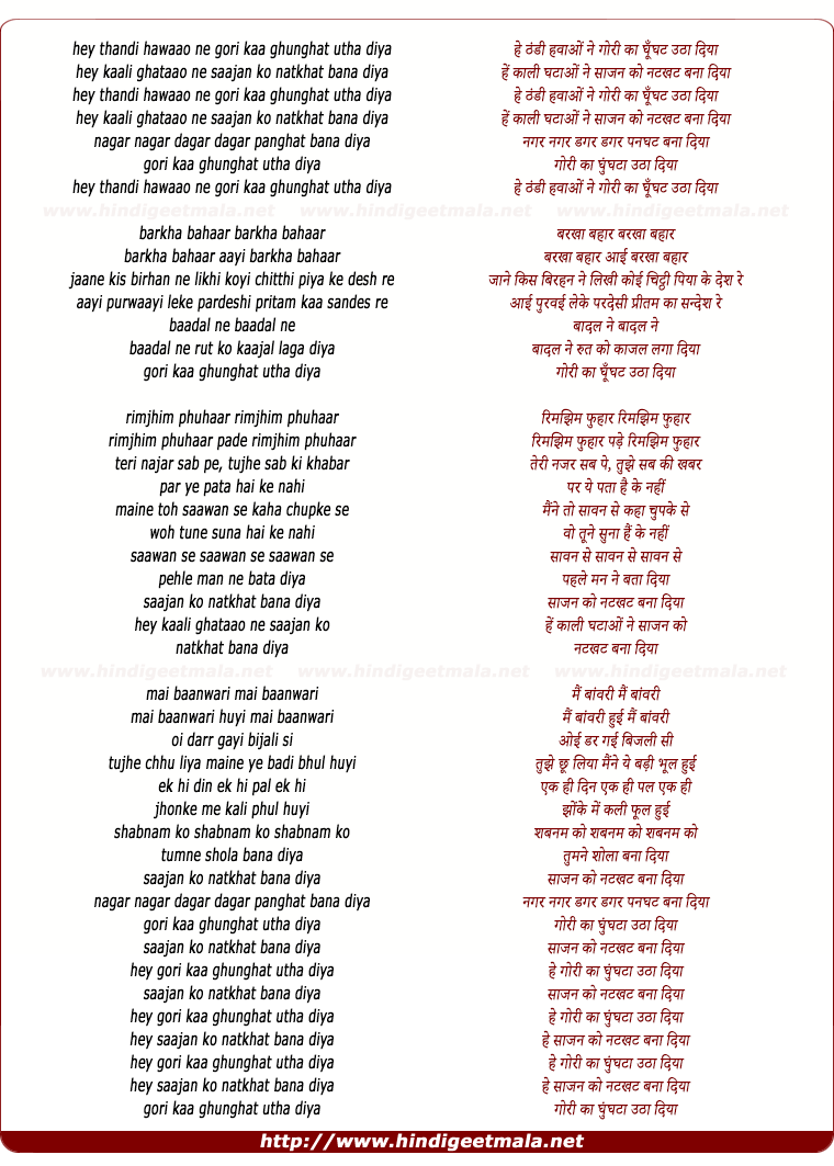 lyrics of song Hey Thandee Hawaao Ne