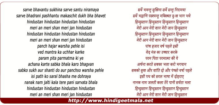 lyrics of song Hindustan Hindustan