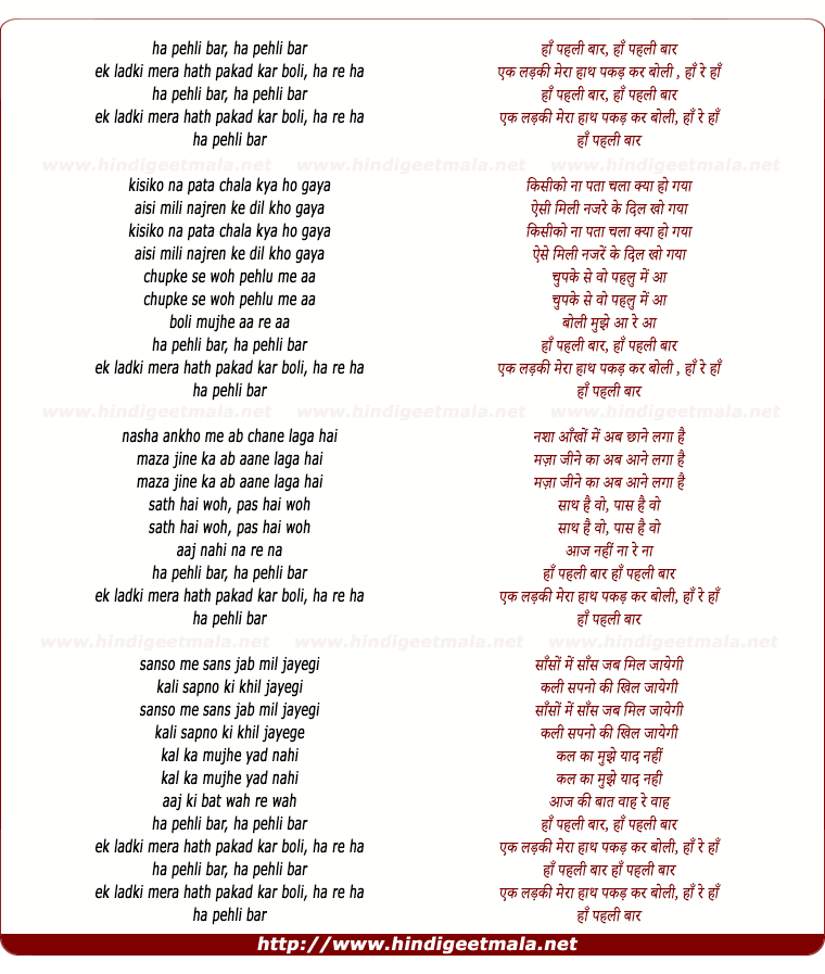 lyrics of song Ha Pehli Bar Ek Ladki Mera
