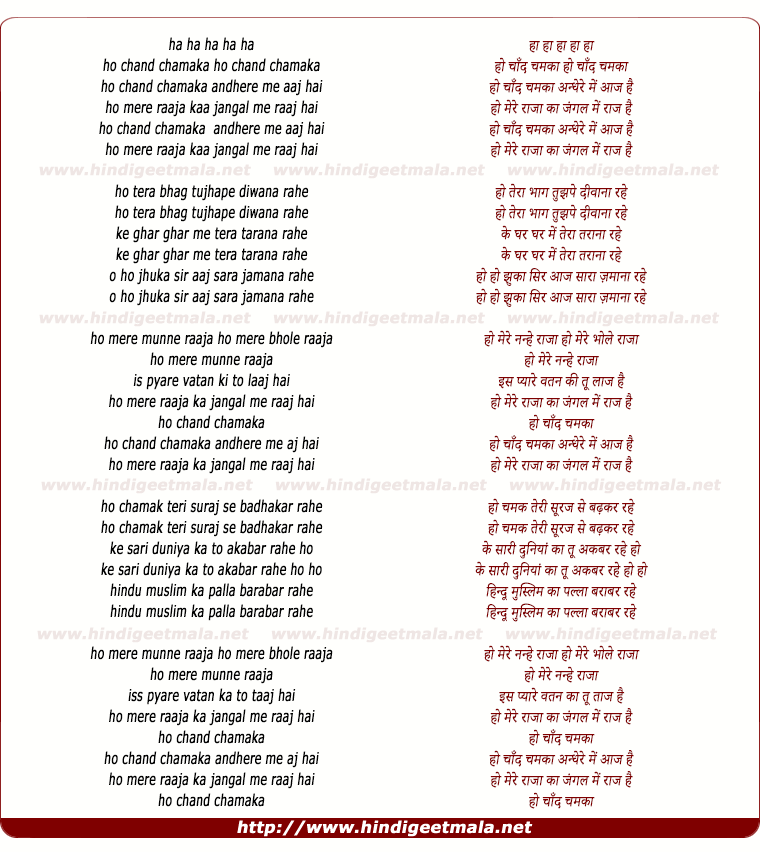 lyrics of song Ho Chand Chamaka Andhere Me Aaj Hai