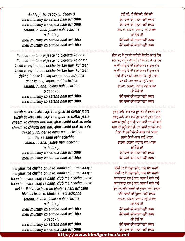 lyrics of song Daddy Ji, Meri Mummy Ko Satana Nahi Achchha