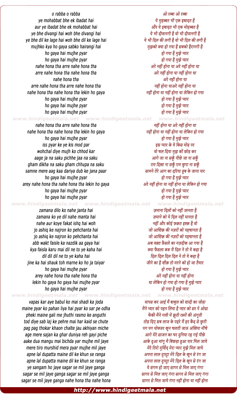 lyrics of song Ho Gaya Hai Mujhe Pyaar