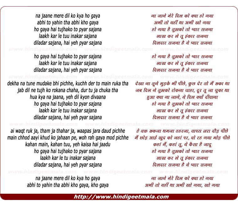 lyrics of song Ho Gaya Hai Tujhko To Pyaar Sajana