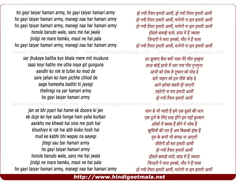 lyrics of song Ho Gayi Taiyar Hamari Army