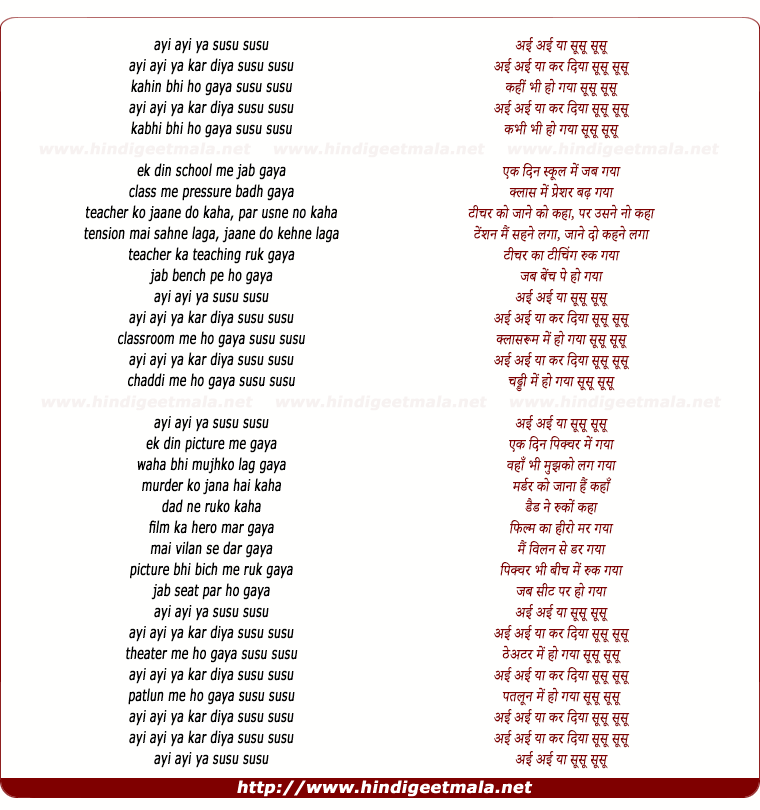 lyrics of song Susu Susu