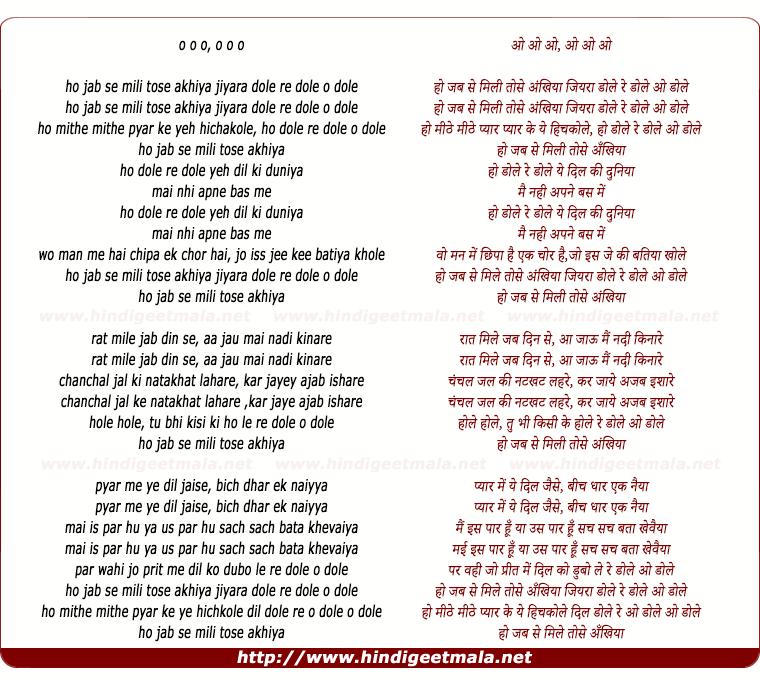 lyrics of song Ho Jab Se Mili Tose Akhiya