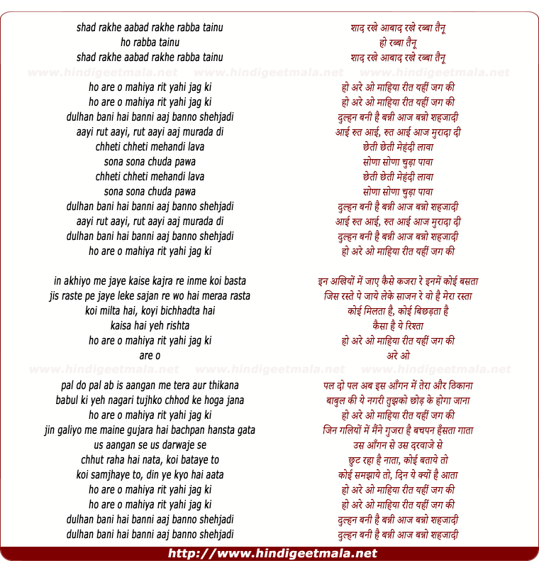 lyrics of song Ho Mahiya Rit Yahi Jag Ki