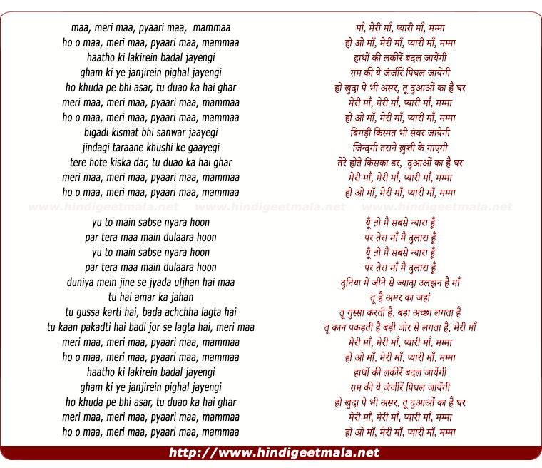 lyrics of song Ho O Maa Meri Maa Pyaari Maa (mammaa)
