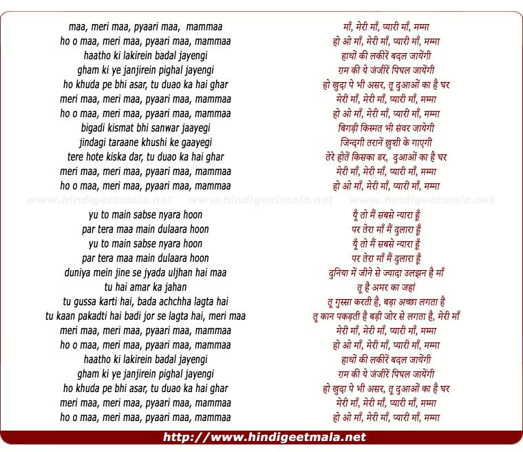 essay in hindi on meri maa यहां आपको सभी कक्षाओं के छात्रों के लिए हिंदी भाषा में माँ पर निबंध मिलेगा। here you will get paragraphs, short and long essay on mother in hindi language, my mother, meri maa par nibandh for students of all classes in 120, 250, 300 and 500 words.