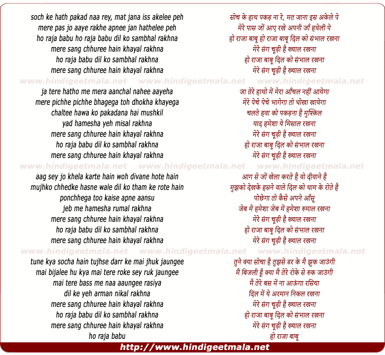 lyrics of song Ho Raja Babu Dil Ko Sambhal Rakhna