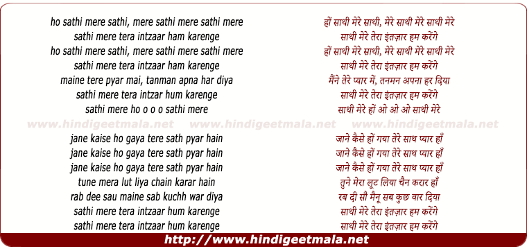 lyrics of song Ho Sathee Mere Sathee