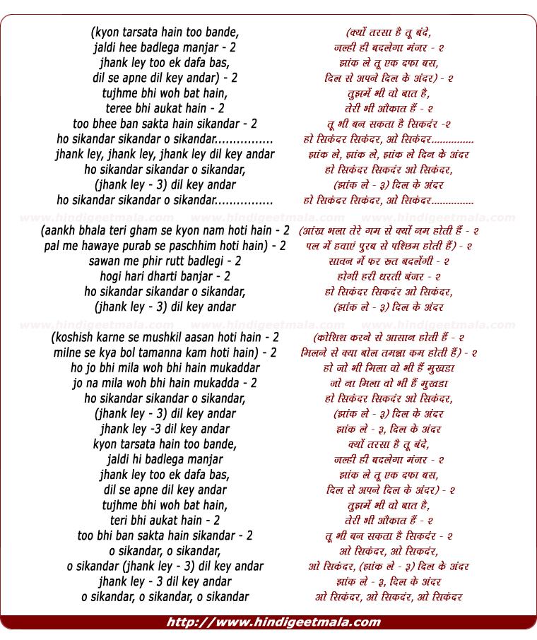 lyrics of song Ho Sikandar Sikandar O Sikandar