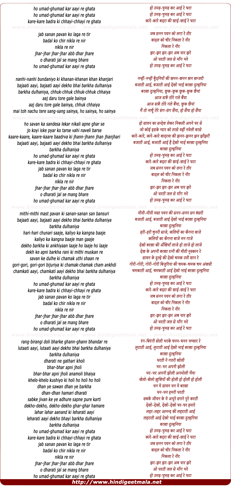 lyrics of song Ho Umad Ghumad Kar Aayi Re Ghata