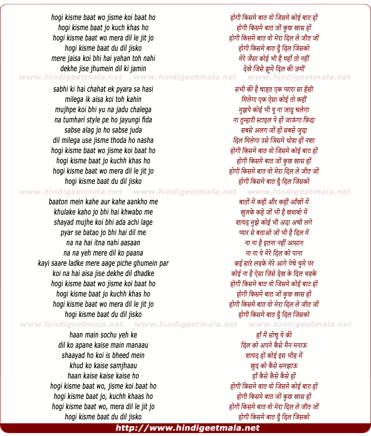 lyrics of song Hogi Kisme Baat