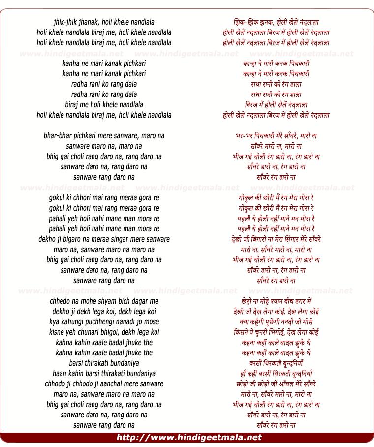 lyrics of song Holee Khele Nandalala Biraj Me