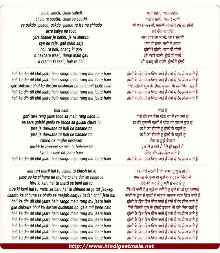 lyrics of song Holi Ke Din Dil Khil Jaate Hai