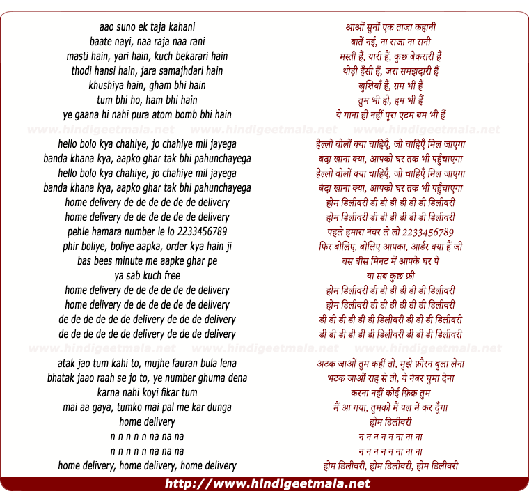 lyrics of song Home Delivery (Title Song)