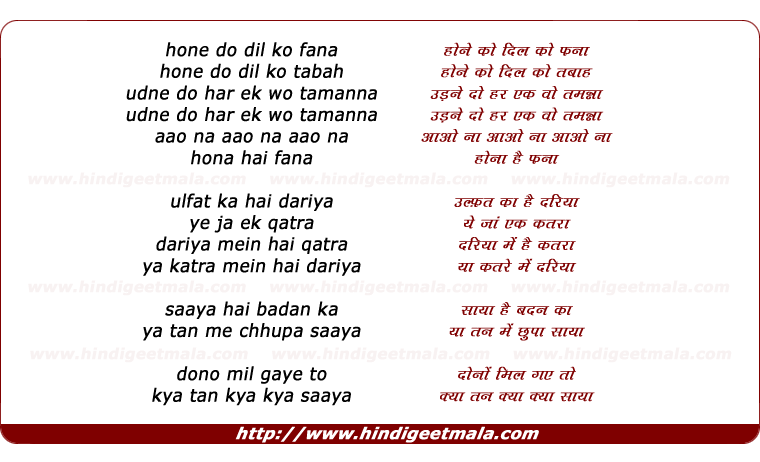 lyrics of song Hone Do Dil Ko Fanaa