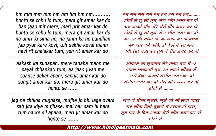 HOTON SE CHULO TUM LYRICS PDF DOWNLOAD