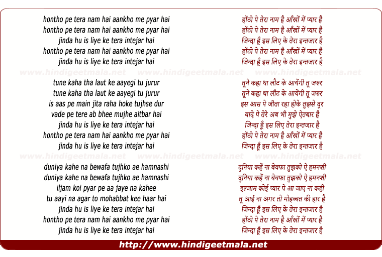 lyrics of song Honton Pe Teraa Nam Hai