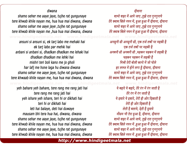 lyrics of song Hua Hua Mai Divaana Divaana