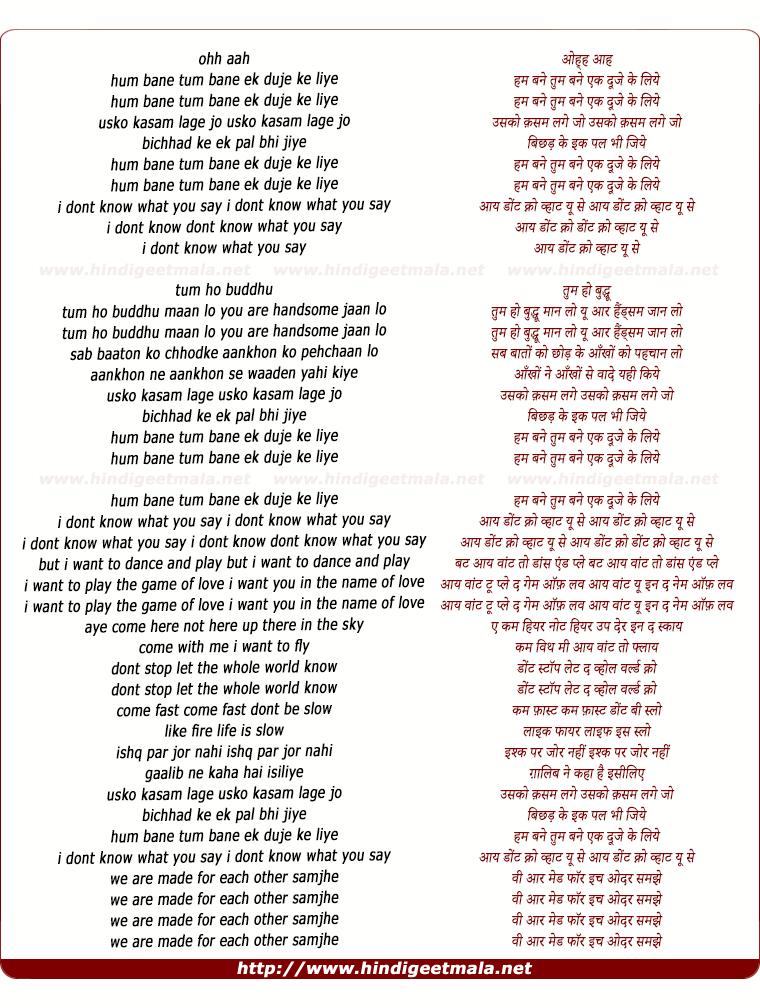 lyrics of song Hum Bane Tum Bane