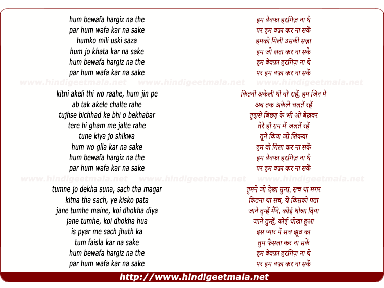 lyrics of song Hum Bewafa Hargiz Na The