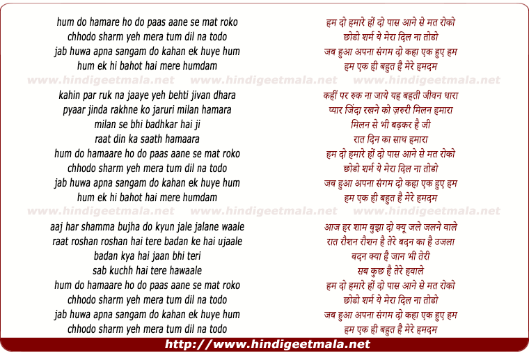 lyrics of song Hum Do Hamaare Ho Do