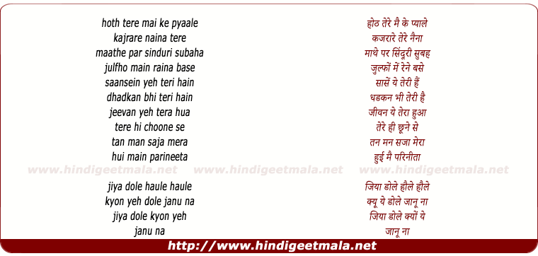 lyrics of song Hui Main Parineeta