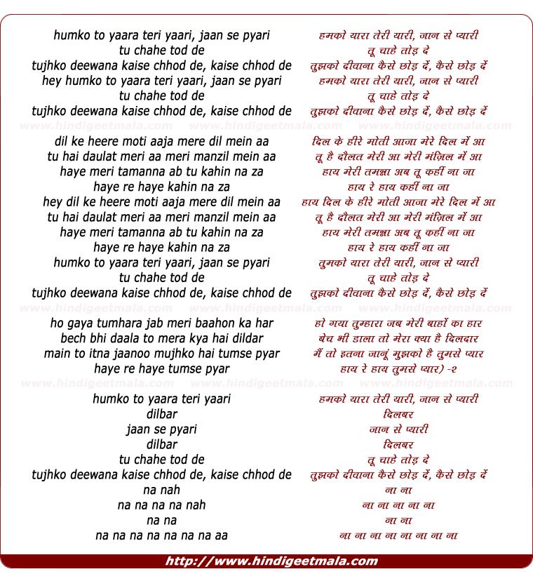 lyrics of song Hum Ko To Yaara Teri