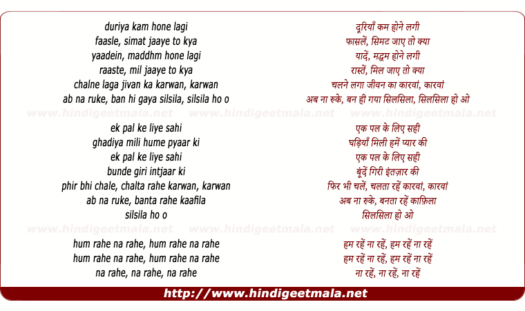 lyrics of song Hum Rahein Na Rahein