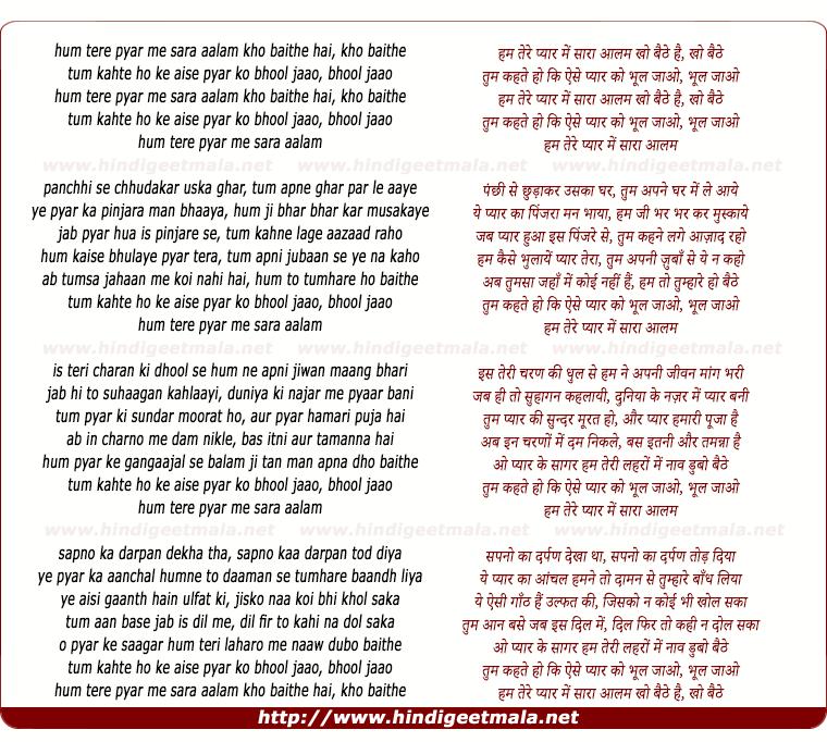 Hum Tere Pyaar Mein Saaraa Aalam Kho Baithhe - हम तेरे