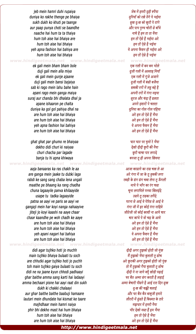 lyrics of song Hum Toh Aise Hai Bhaiya