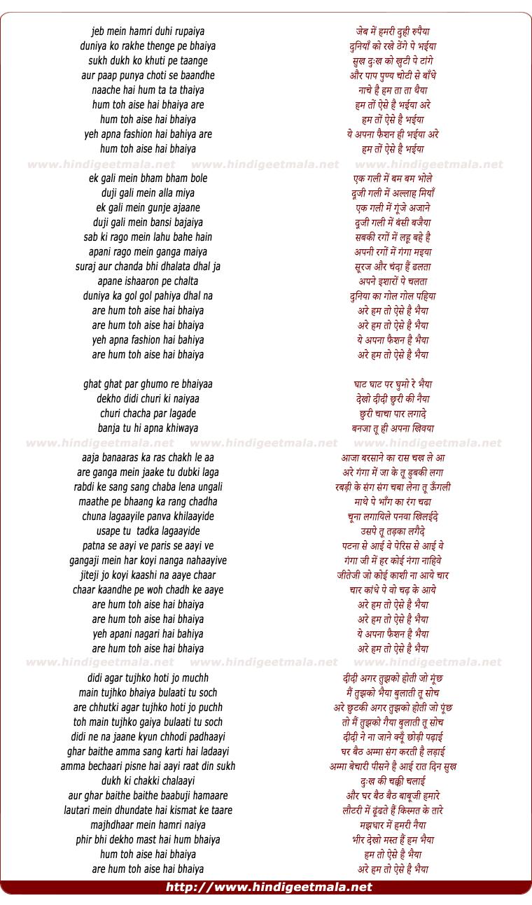 lyrics of song Hum Toh Aise Hai Bhaiya