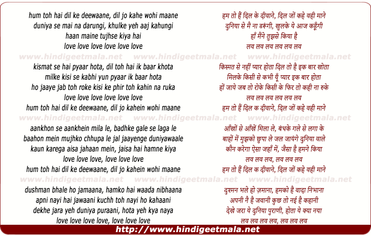 lyrics of song Hum Toh Hai Dil Ke Deewaane